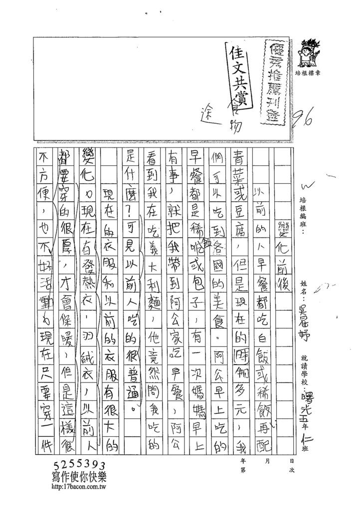 104W5308吳冠妤 (1)