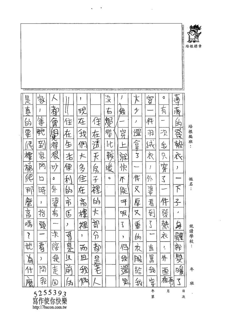 104W5308吳冠妤 (2)