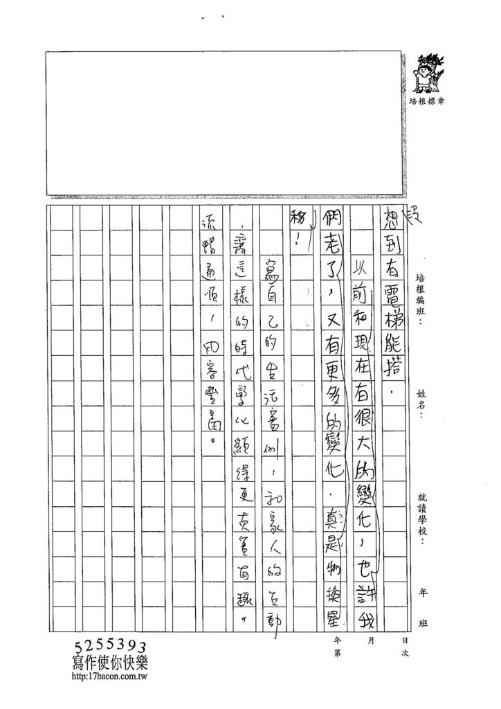 104W5308吳冠妤 (3)