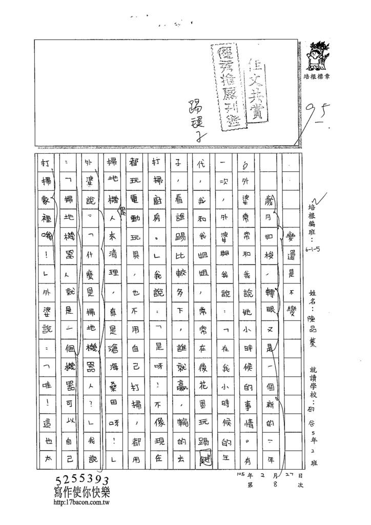 104W5308陳品蓁 (1)