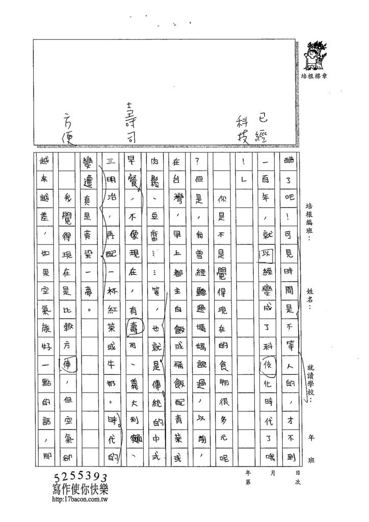 104W5308陳品蓁 (2)