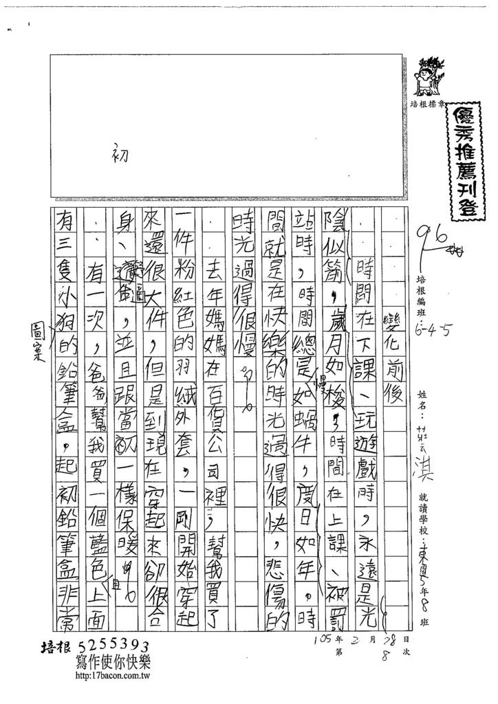 104W5308莊云淇 (1)