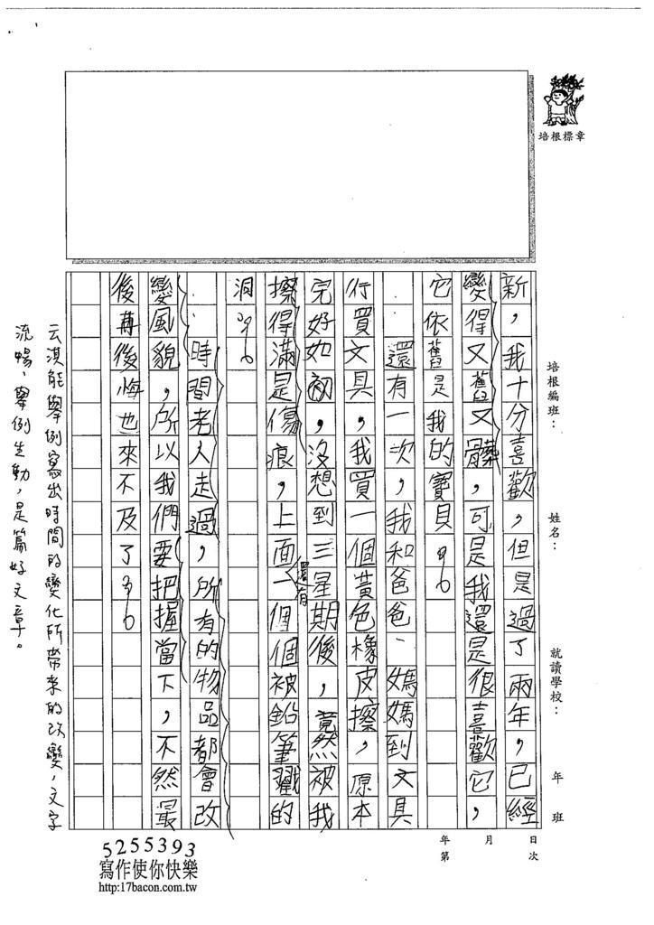 104W5308莊云淇 (2)