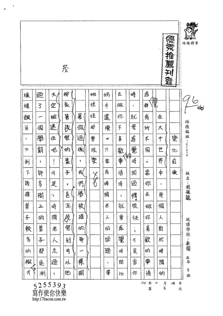 104W5308周峻葳 (1)
