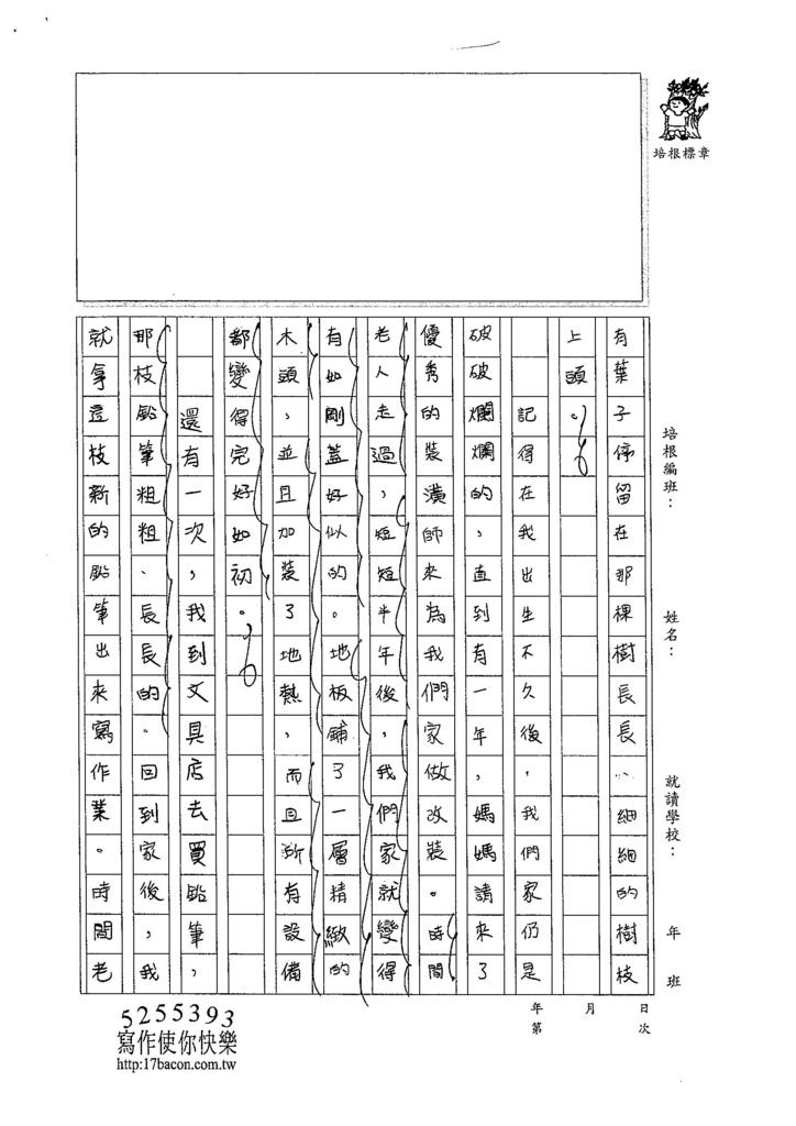 104W5308周峻葳 (2)