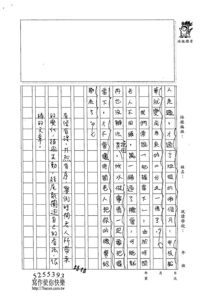 104W5308周峻葳 (3)