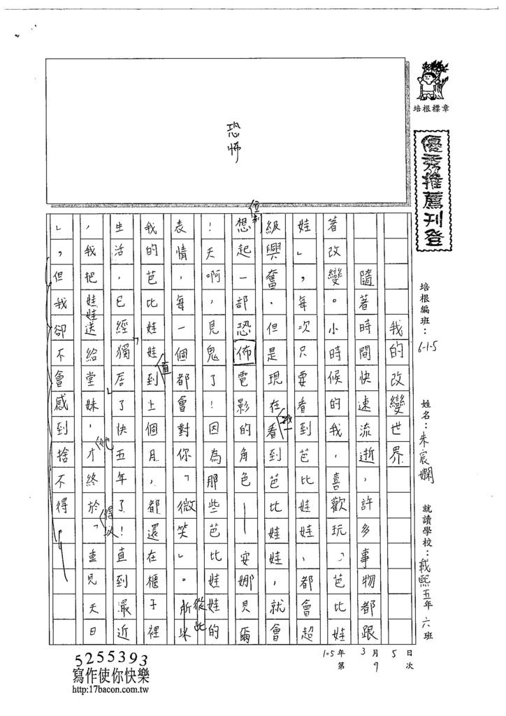 104W5309朱宸嫻 (1)