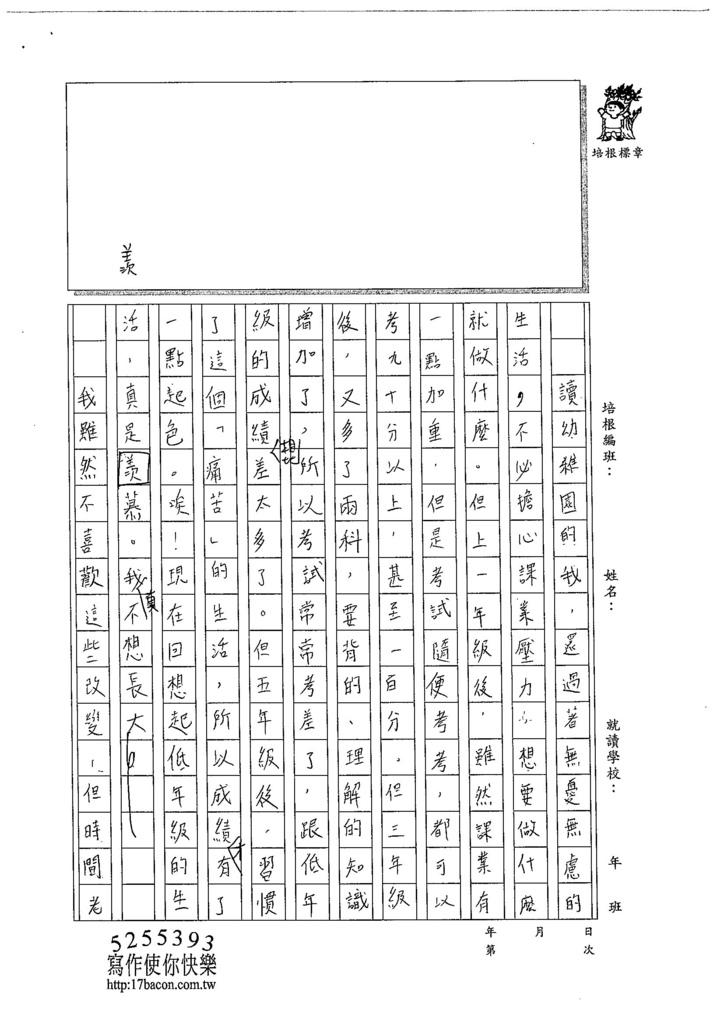 104W5309朱宸嫻 (3)
