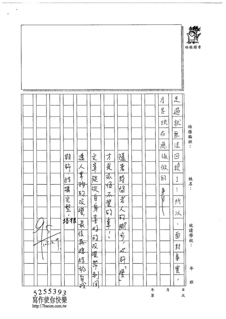 104W5309朱宸嫻 (4)