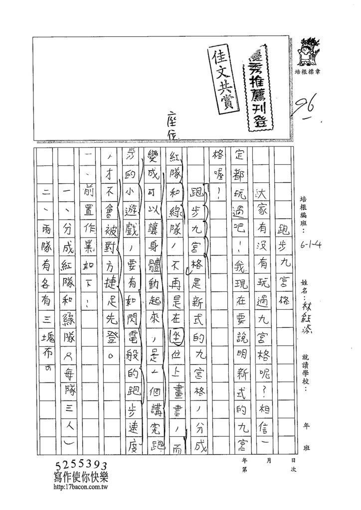 104W5309林鈺添 (1)