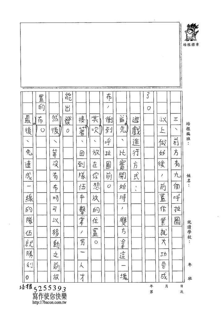104W5309林鈺添 (2)
