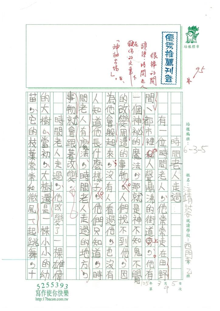 104W5308-9汪靖蓉 (2)