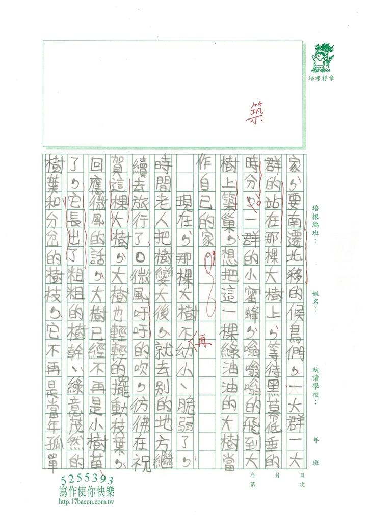 104W5308-9汪靖蓉 (4)