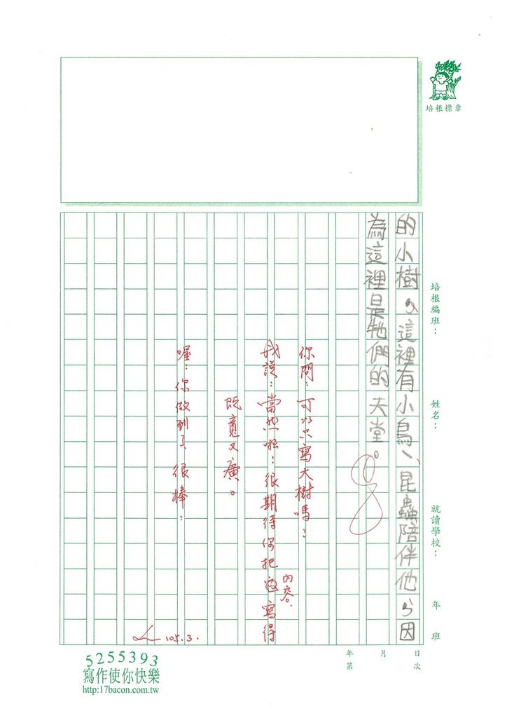 104W5308-9汪靖蓉 (5)