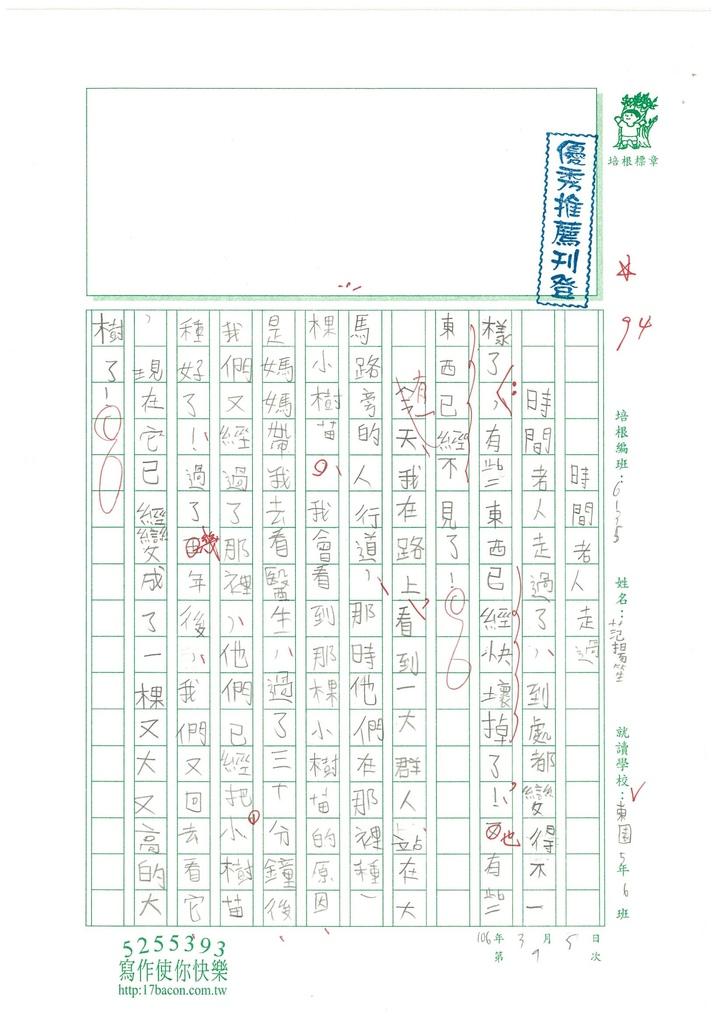 104W5308-9范揚笙 (2)