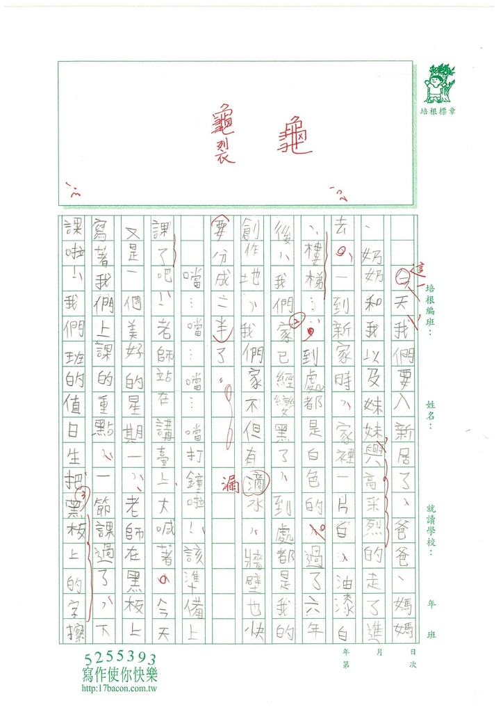 104W5308-9范揚笙 (3)