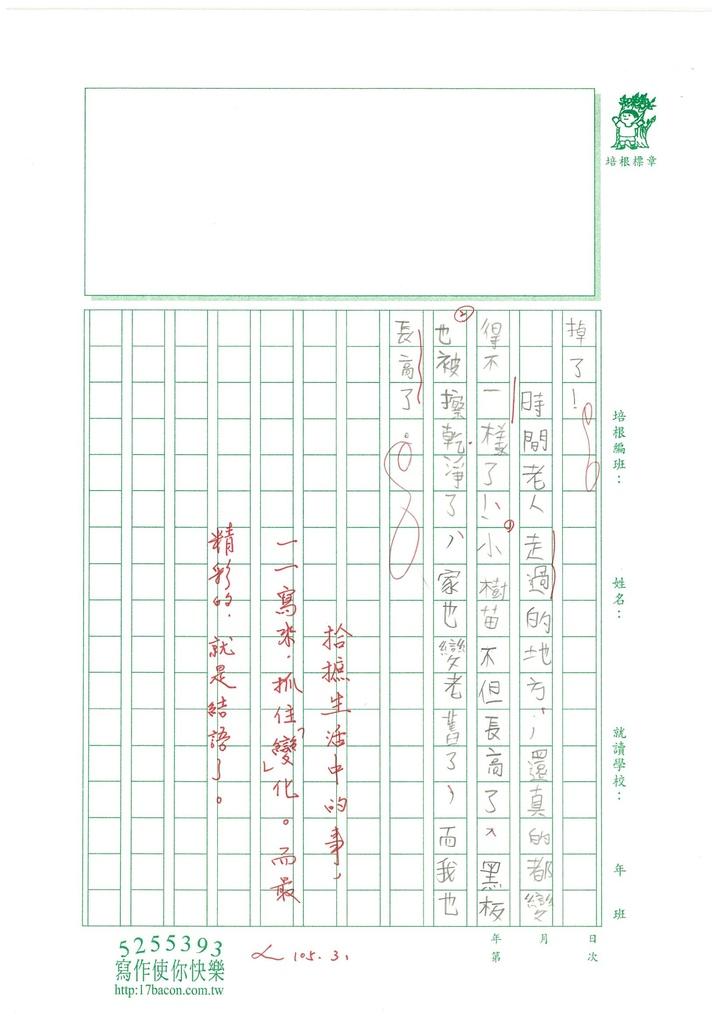 104W5308-9范揚笙 (4)