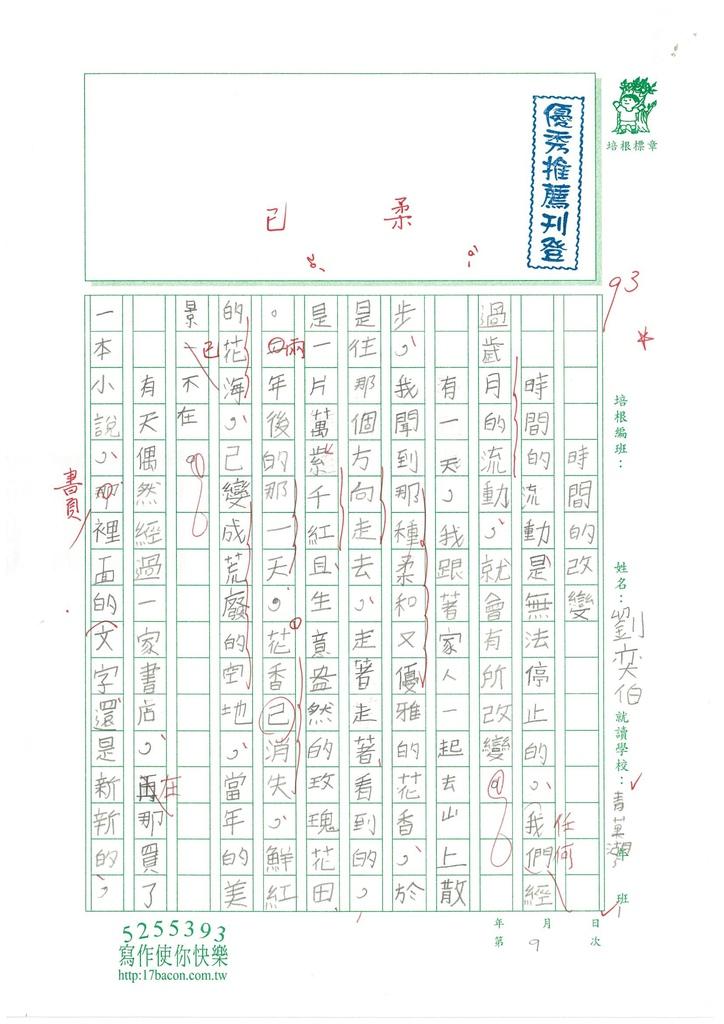104W5308-9劉奕伯 (2)