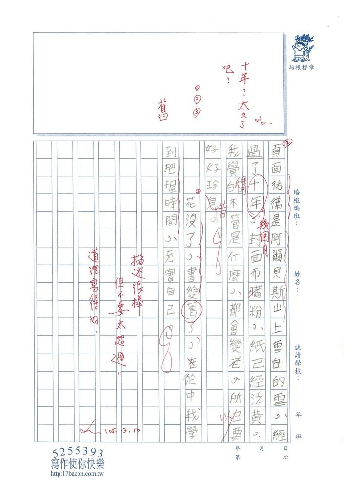 104W5308-9劉奕伯 (3)