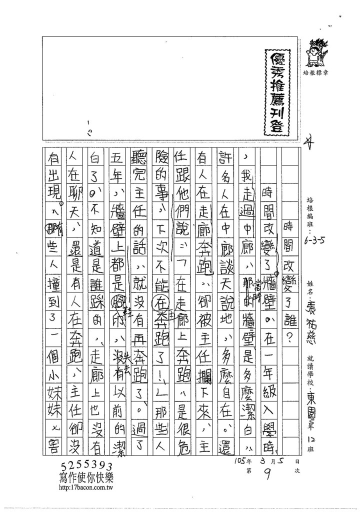 104W5309張祐慈 (1)