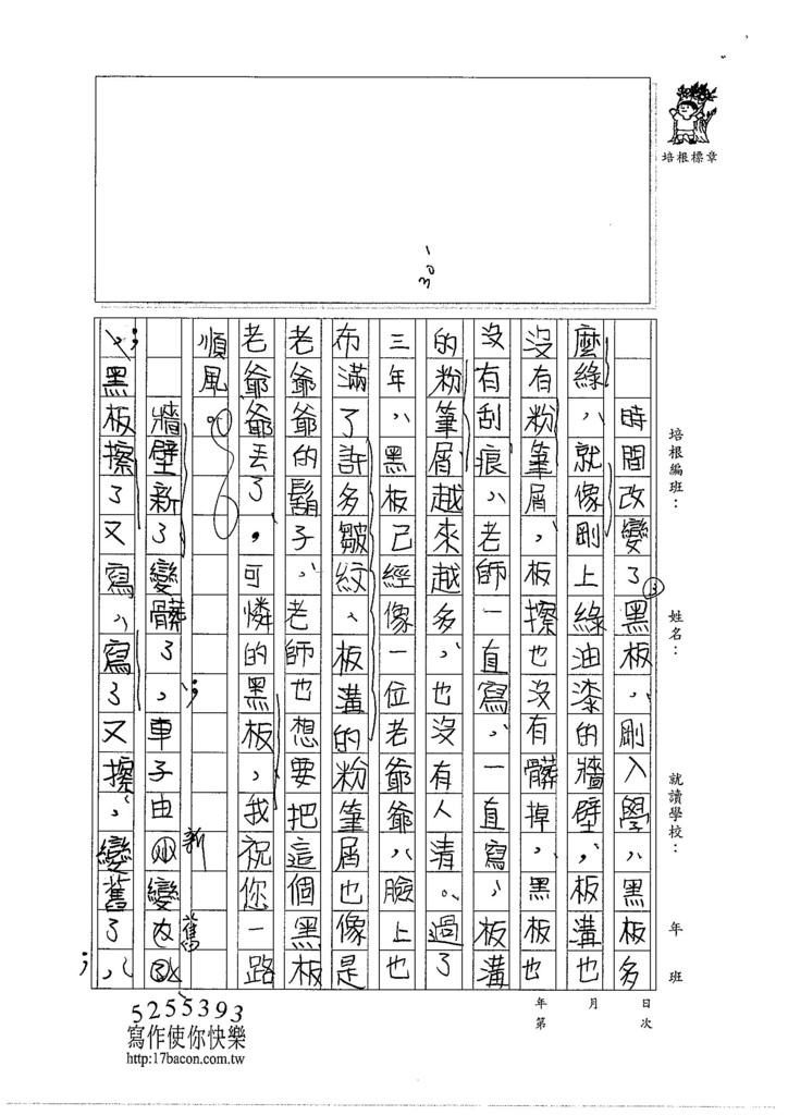 104W5309張祐慈 (3)