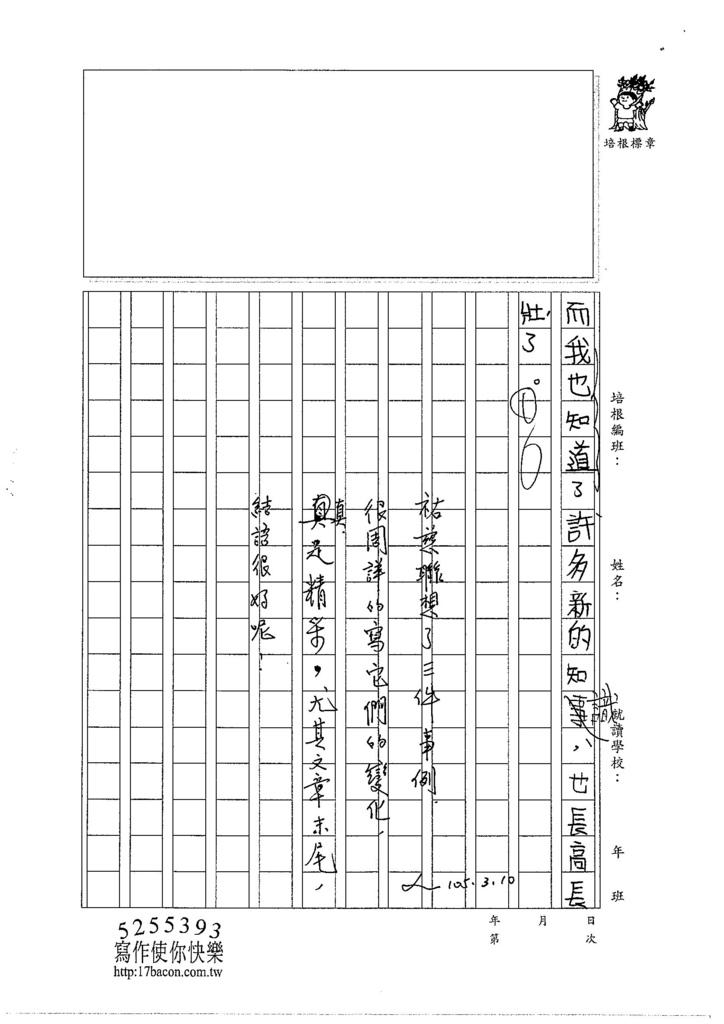 104W5309張祐慈 (4)