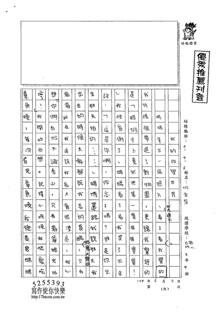 104W5309何宣慧 (1)