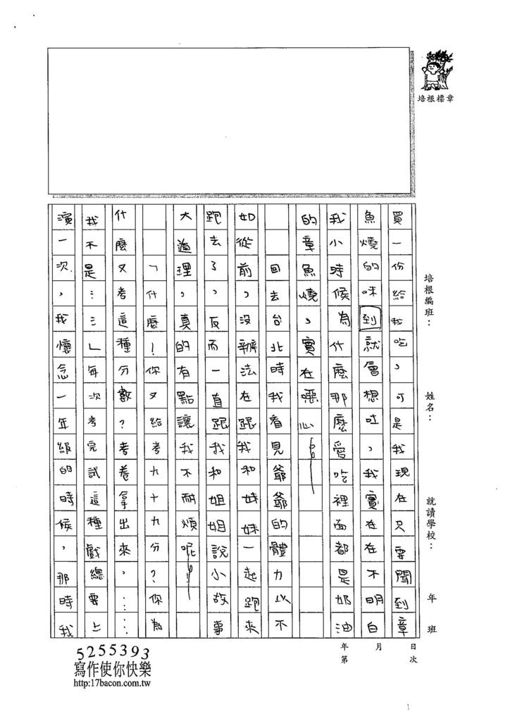 104W5309何宣慧 (2)
