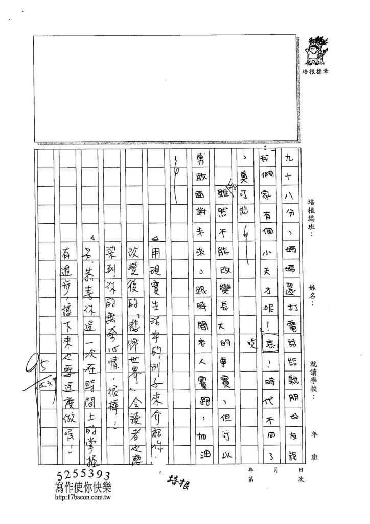 104W5309何宣慧 (3)