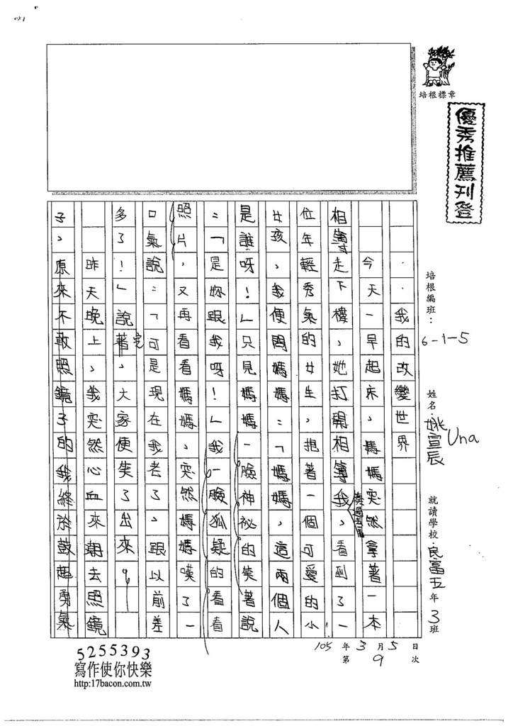 104W5309姚宣辰 (1)