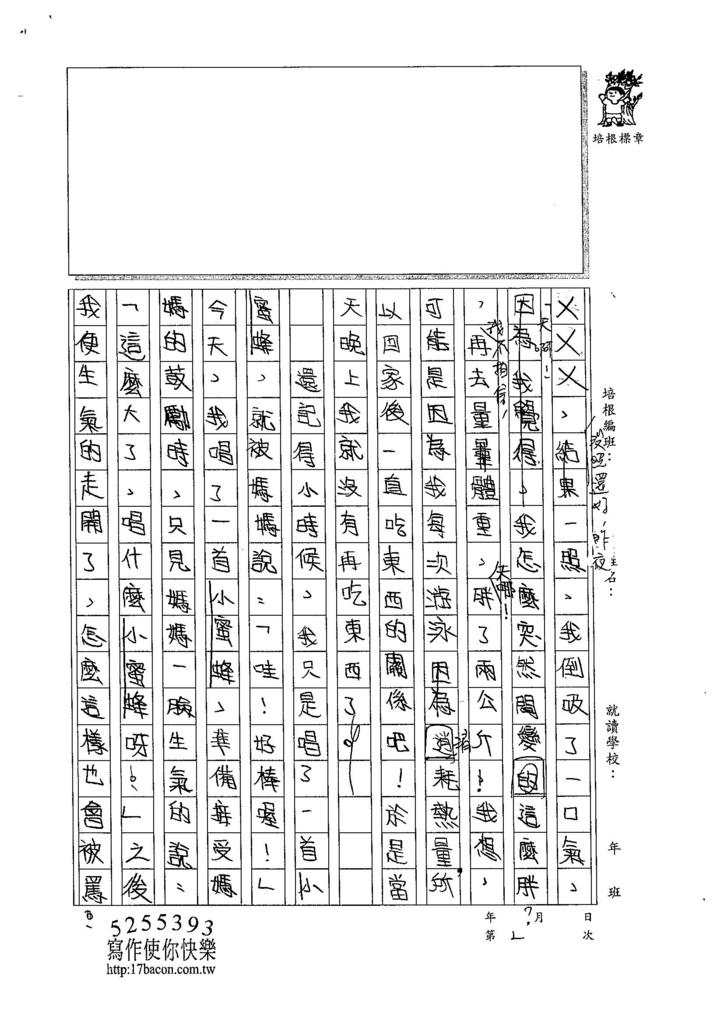 104W5309姚宣辰 (2)
