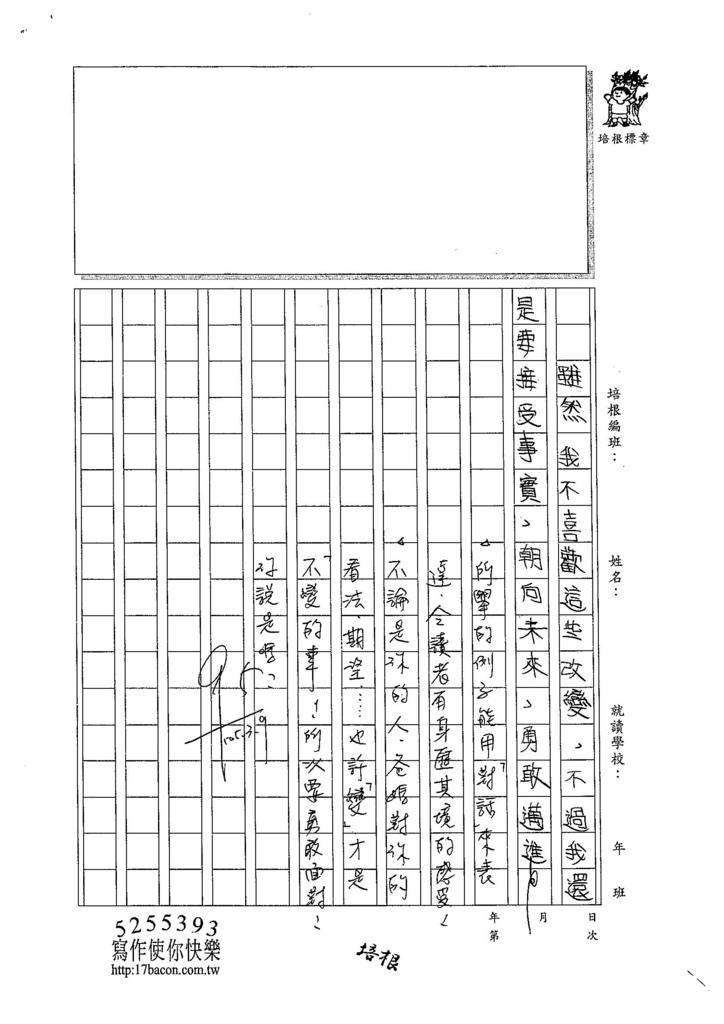 104W5309姚宣辰 (3)