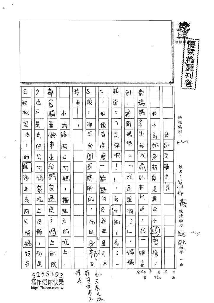 104W5309翁詠薇 (1)