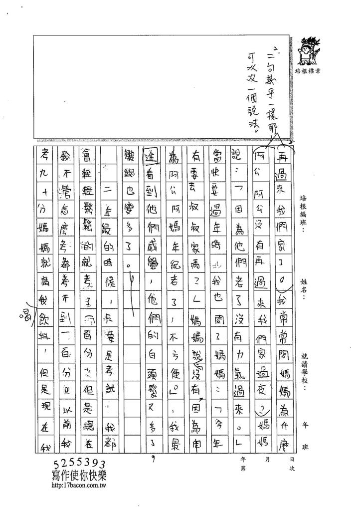 104W5309翁詠薇 (2)