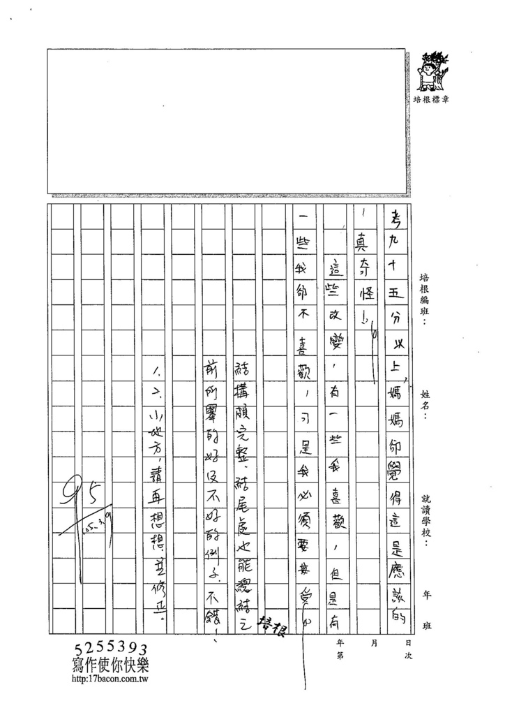 104W5309翁詠薇 (3)