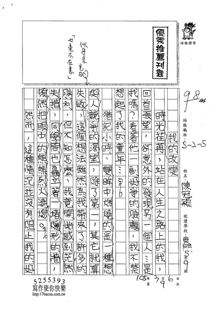 104W5309陳冠穎 (1)