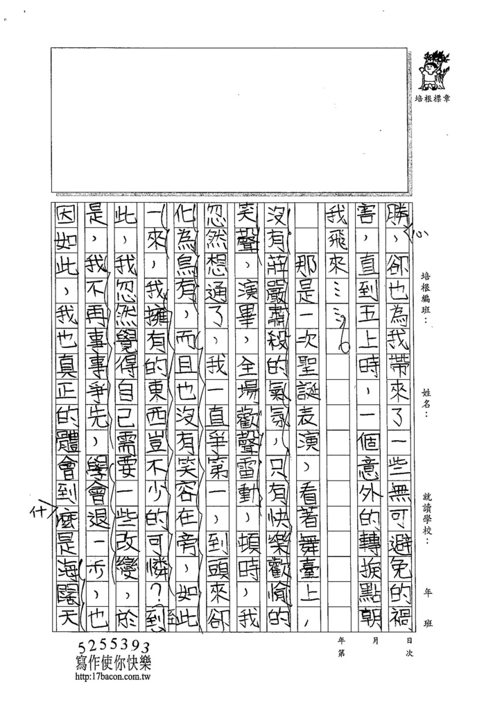 104W5309陳冠穎 (2)