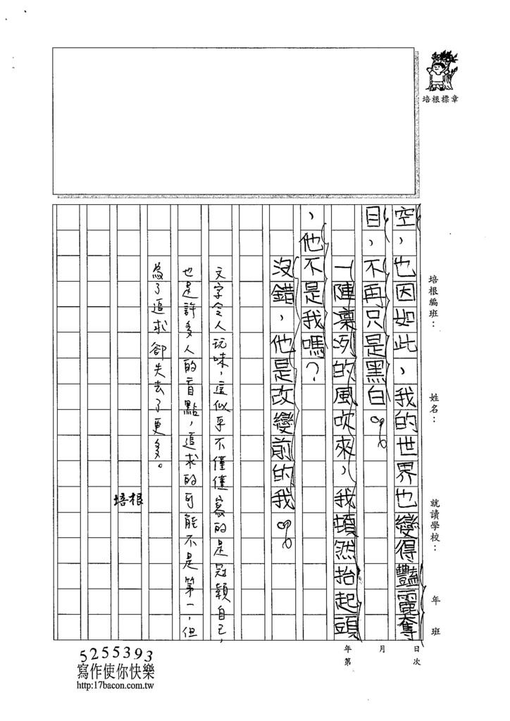 104W5309陳冠穎 (3)