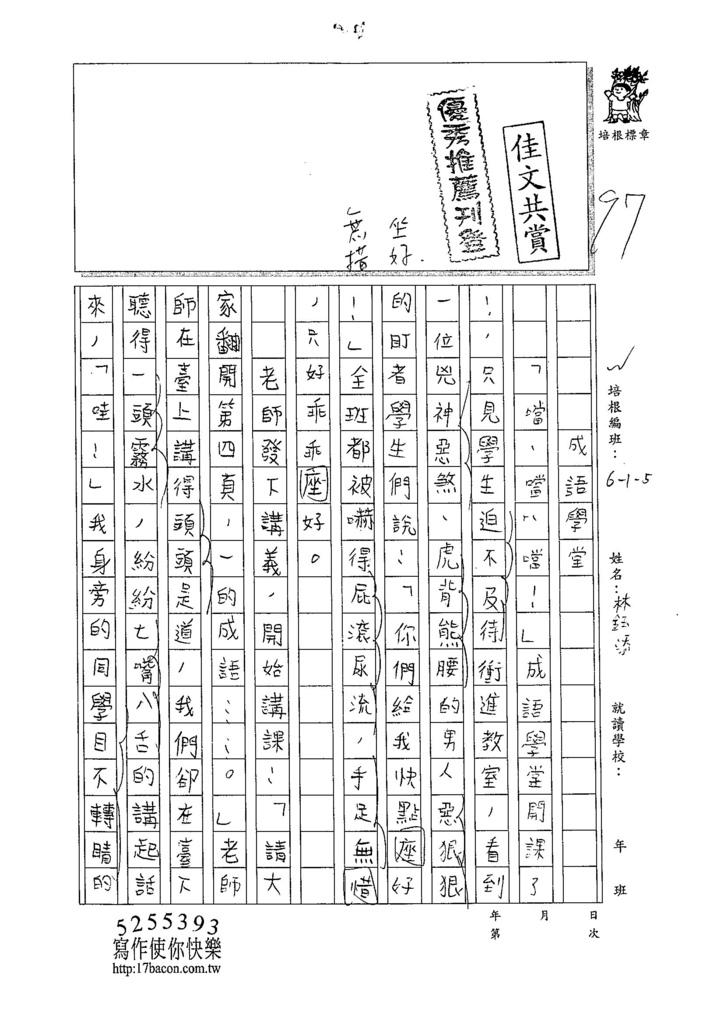 104W5310林鈺添 (1)