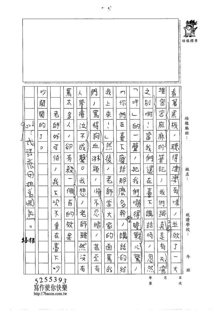 104W5310林鈺添 (2)
