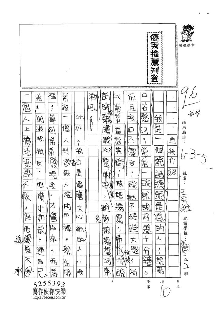 104W5305王君維  (1)