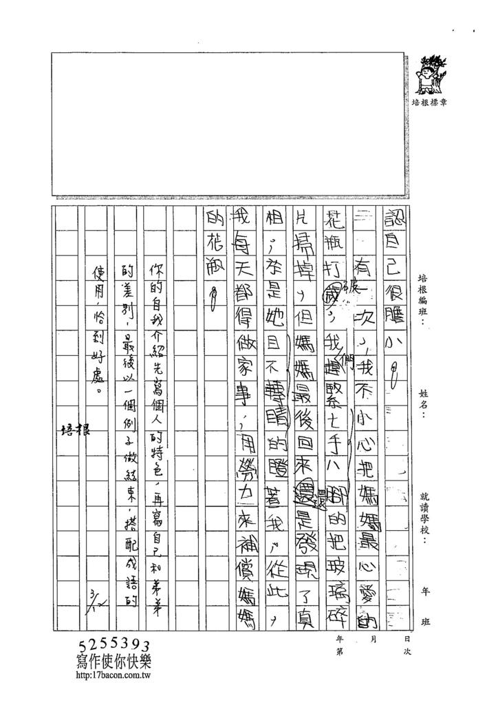 104W5305王君維  (2)