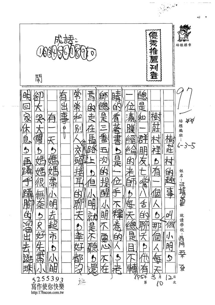 104W5305汪靖蓉 (1)