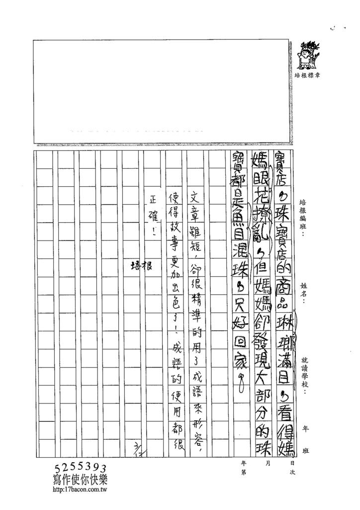 104W5305汪靖蓉 (2)