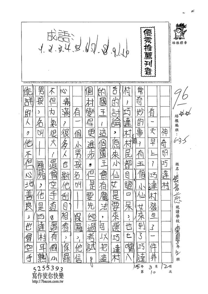 104W5305張祐慈 (1)