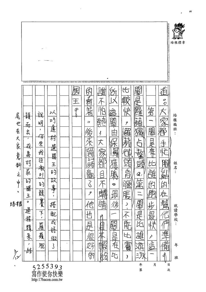 104W5305張祐慈 (2)