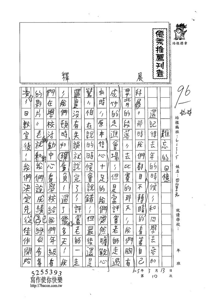 104W5310田晉嘉 (1)