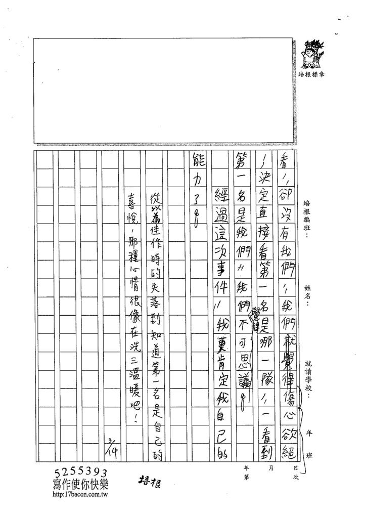 104W5310田晉嘉 (2)