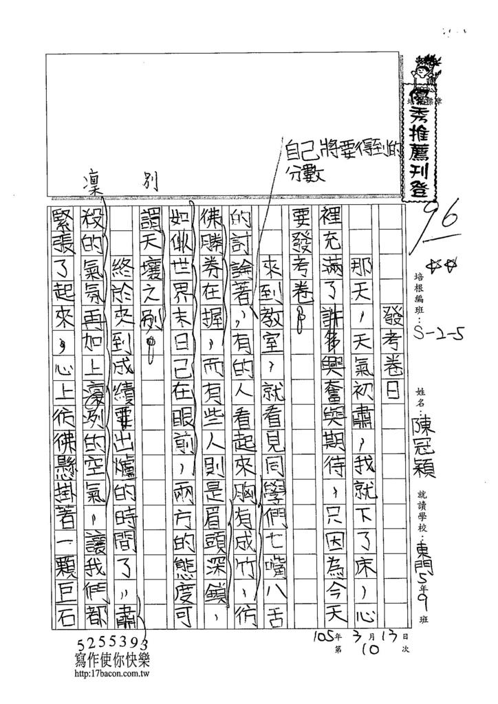 104W5310陳冠穎 (1)