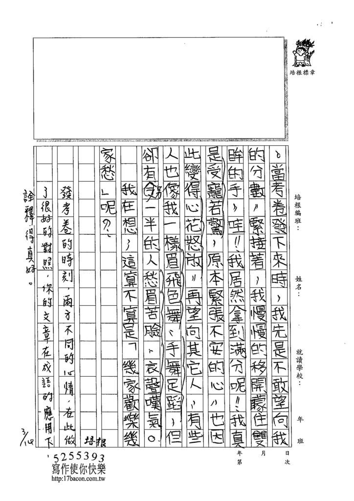 104W5310陳冠穎 (2)